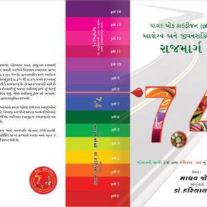 Gujarathi-7
