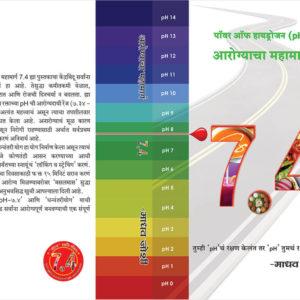 Marathi-7